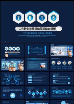 蓝色科技PPT超炫新年计划工作总结年终总结精彩公司简介动