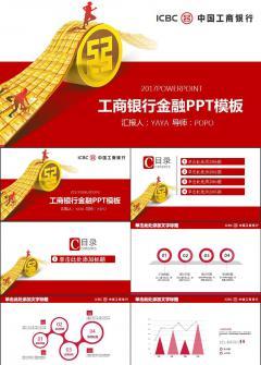 中国工商银行金融理财工行PPT模板