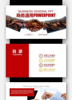 红色创意商务通用 商业计划书 2017 新年计划报告动态PPT模版