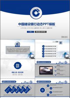 中国建设银行工作总结汇报金融理财储蓄贷款PPT模板