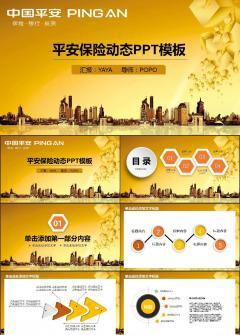 中国平安平安银行动态PPT模板