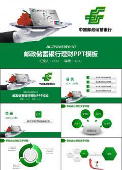 大气中国邮政储蓄银行动态PPT模板