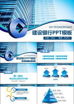中国建设银行建行商务汇报PPT模板
