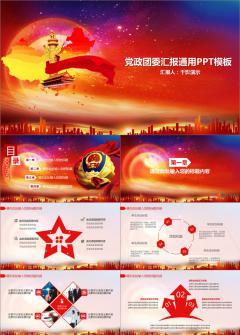 【千影演示】党政团委汇报通用PPT模板