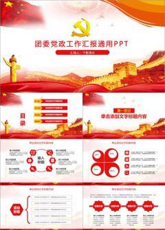 【千影演示】团委党政工作汇报通用PPT模板