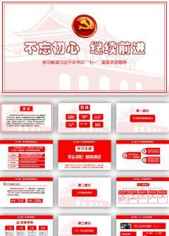 不忘初心-学习习见平七一讲话精神PPT模板