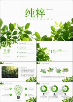 夏日绿叶植物工作总结动态演示PPT模板