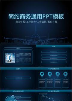 深蓝色严谨夜光科技感商务通用PPT模板