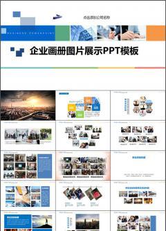 企业宣传与文化图片展示动态画册PPT模板