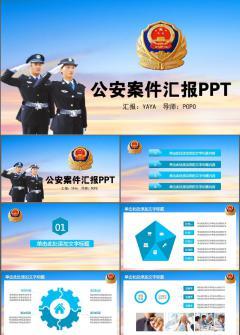 大气公安案件汇报警察特警交警PPT