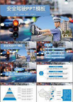 驾车安全驾驶技巧讲座卡通交警PPT模板