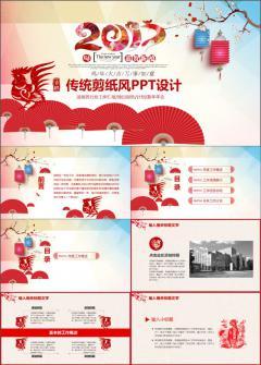 中国红剪纸年终总结报告新年计划动态PPT模板