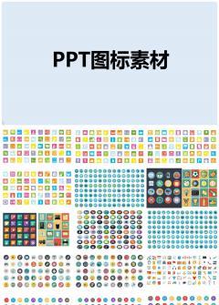 113页ppt图标素材大全