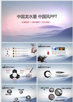 中国风水墨中国龙PPT模板下载