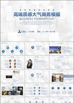 蓝色高端质感企业介绍/商业计划商务报告PPT演示模板