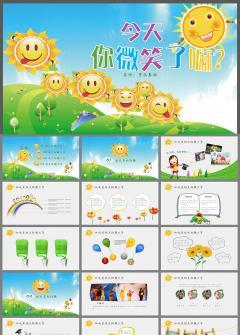 【春秋视觉】温馨可爱卡通风儿童教育主题PPT模板