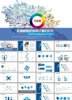 蓝色大数据工作总结PPT模板