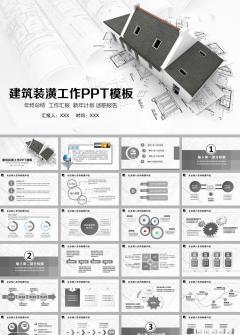 房地产建筑楼盘工作总结PPT模板