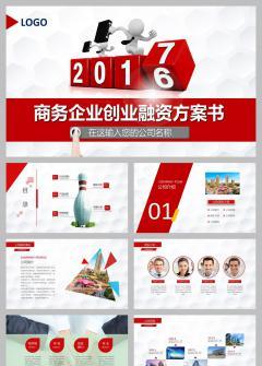 立方体2017红色商业创业融资方案书