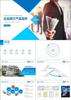 蓝色大气公司简介企业宣传产品介绍
