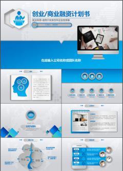 蓝色经典创业商业融资计划书PPT模板