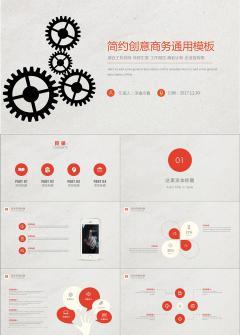 红色简约创意企业商务汇报通用PPT模板