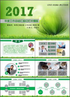 绿色年终汇报总结商务会议动态PPT模版