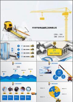 建筑房地产行业工作总结年终汇报新年计划PPT模板