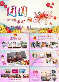 孝敬感恩父母春节全家团圆幸福家庭PPT模板