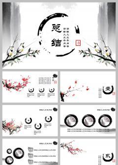 中国风商务企业通用型ppt