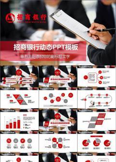 招商银行 会计柜台 工作总结 汇报计划PPT