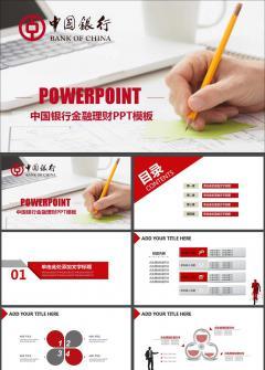 中国银行 投机理财贷款动态PPT模板