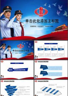 中国税务国税财税政府蓝色大气动态PPT模板
