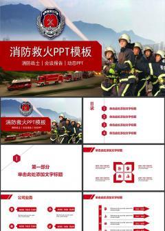 消防局消防队安全防火救火动态PPT模板