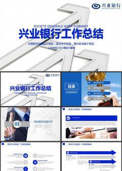 兴业银行工作总结计划汇报ppt模板