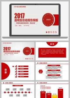 2017通用型总结报告模板