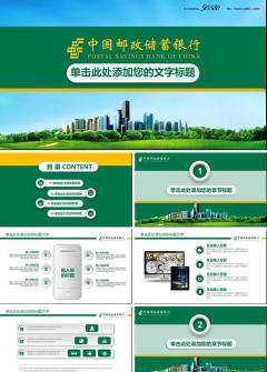 微立体绿色中国邮政储蓄银行总结计划PPT模板