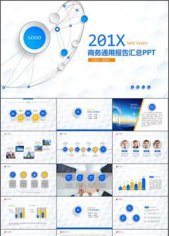 蓝黄大气企业商务通用总结报告动态PPT模板