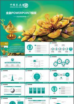 农业银行金融行业企业融资通用动态PPT模板