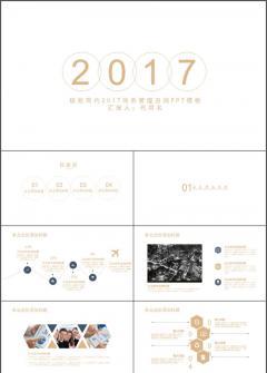 2017极致简约商务管理咨询PPT模板