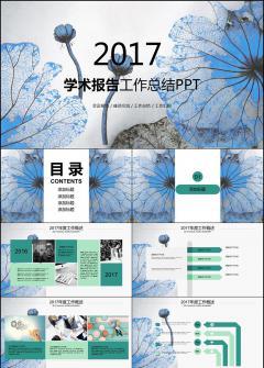 2017深蓝色背景高档清新工作汇报工作总结工作计划PPT模板