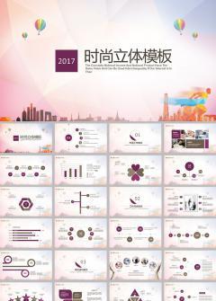 紫色时尚立体工作总结PPT模板