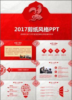 2017剪纸风格PPT