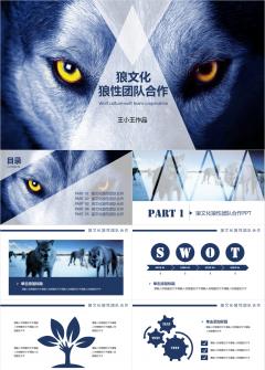 狼文化狼性团队合作PPT企业团队建设