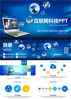 互联网科技行业PPT商务通用大数据云