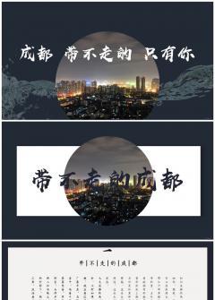 带不走的《成都》|城市宣传|旅游纪念|相册|支持一键换图