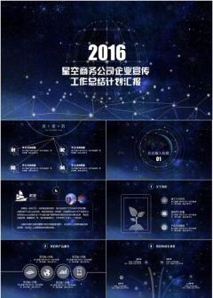 星空商务工作汇报总结创业融资品牌宣传发布会路演PPT模板
