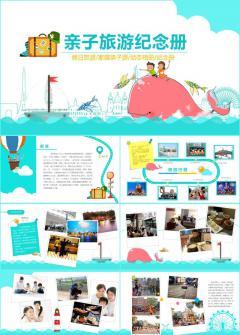 亲子旅游家庭度假电子相册PPT模板
