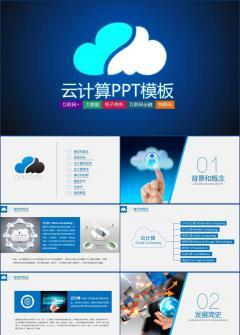 云计算PPT模板大数据概念技术幻灯片