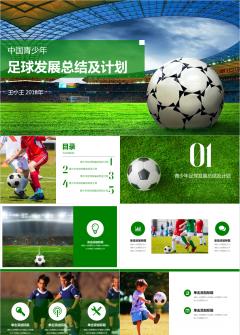 青少年足球发展总结及计划PPT模板
